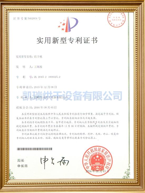 BOB专利证书 (3)