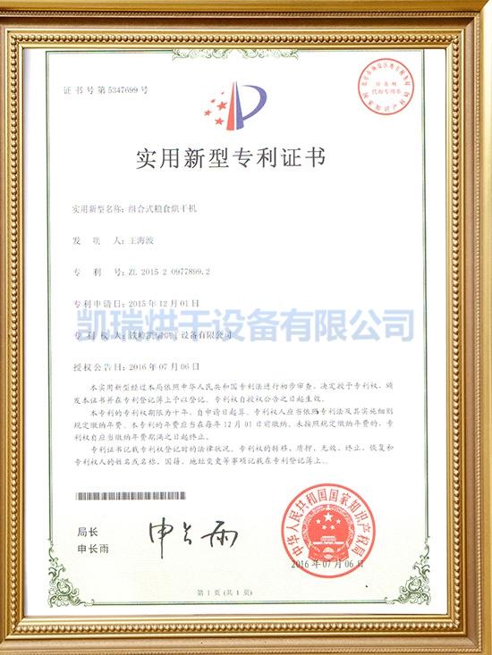 BOB专利证书 (1)