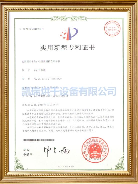 BOB专利证书 (5)