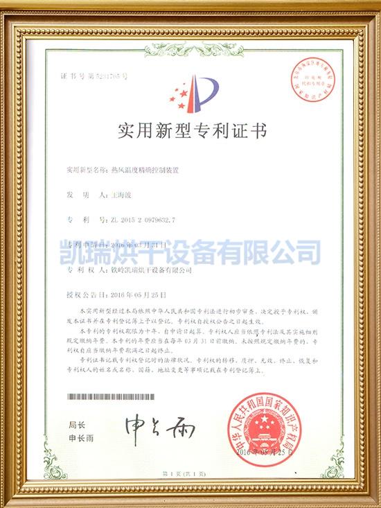BOB专利证书 (4)